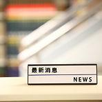 IMG_0231(最新消息).jpg