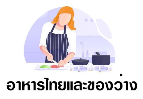 อาหารไทยฯ