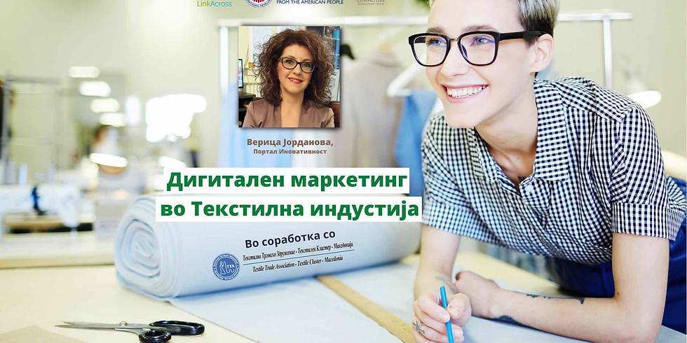 Бесплатна обука за дигитален маркетинг во текстилна индустрија
