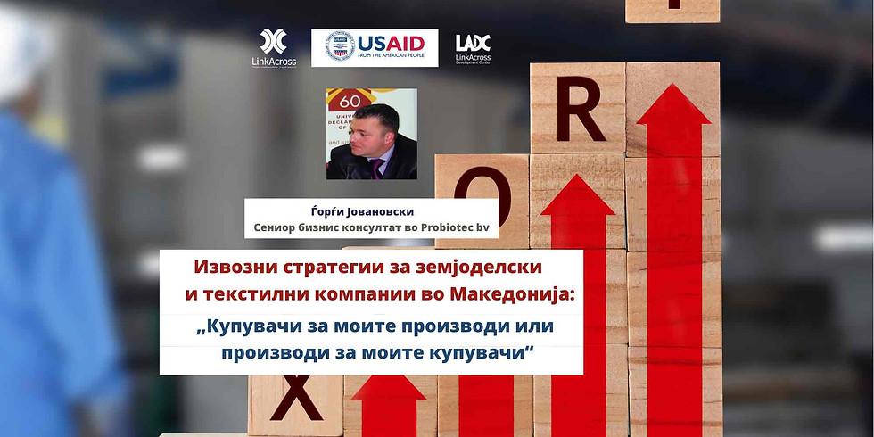 """Извозни стратегии за земјоделски и текстилни компании во Македонија: """"Купувачи за моите производи или производи за моите"""