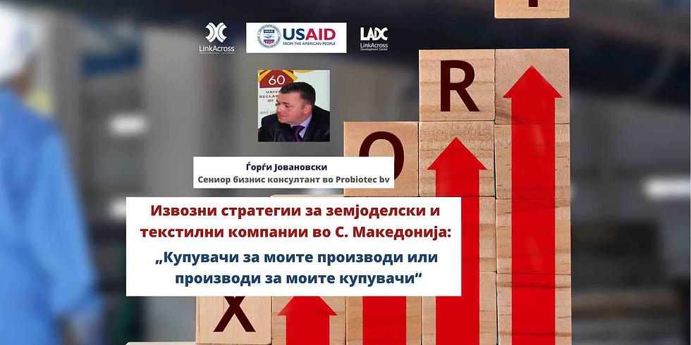 Извозни стратегии за земјоделски и текстилни компании во Северна Македонија