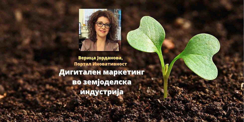 Бесплатна обука за дигитален маркетинг во земјоделска индустрија