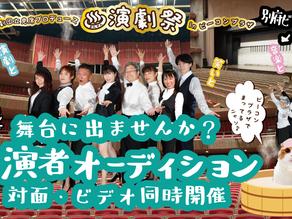 おんせん演劇祭 出演者オーディション開催(対面・ビデオ)