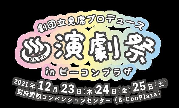 おんせん演劇祭チラシ裏面-02.png