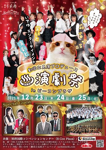 150_おんせん演劇祭チラシ_04-01.png