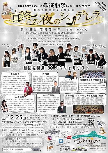 150_立見席公演2021チラシ_裏面.png