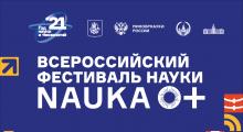 Участие кафедры ЮНЕСКО в Фестивале науки 0+ 2021