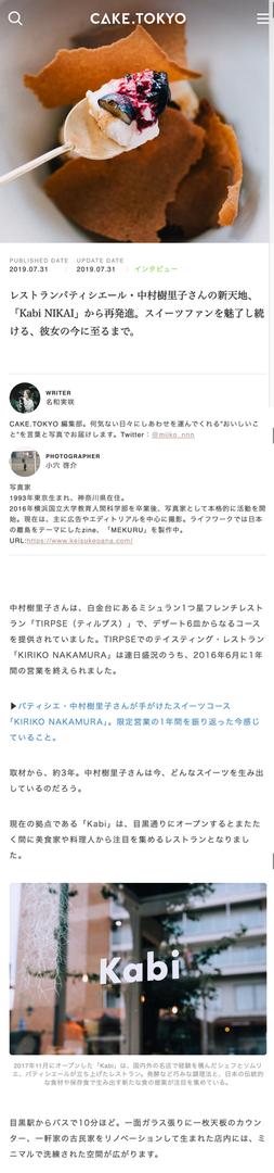 FireShot Capture 004 - レストランパティシエール・中村樹