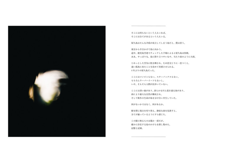 屋久島最終版印刷用05182.jpg
