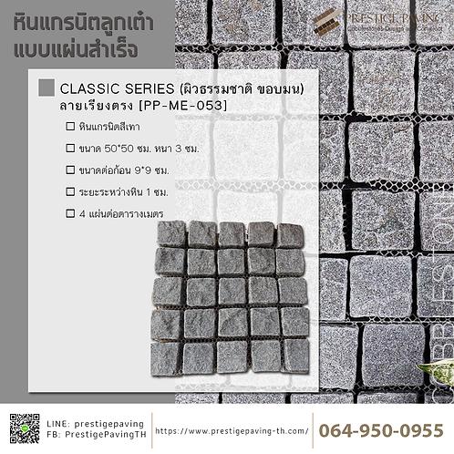 หินลูกเต๋าแบบแผ่นสำเร็จ รุ่นคลาสสิค แกรนิตสีเทา โม่ลบมุม ลายเรียงตรง [PP-ME-053]