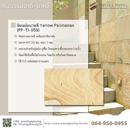 หินแผ่นบาหลี Yellow Palimanan [PP-TI-059]