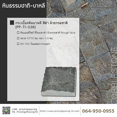 กระเบื้องหินบาหลี สีเทา ผิวธรรมชาติ [PP-TI-036]
