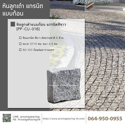 หินลูกเต๋าแบบก้อน แกรนิตสีขาว [PP-CU-016]