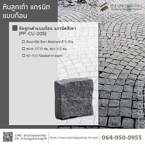หินลูกเต๋าแบบก้อน แกรนิตสีเทา [PP-CU-005]