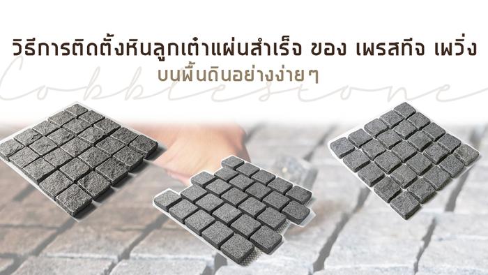 วิธีการติดตั้งหินลูกเต๋าแผ่นสำเร็จ ของ เพรสทีจ เพวิ่ง บนพื้นดินอย่างง่ายๆ