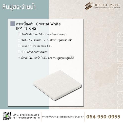กระเบื้องหินปูสระว่ายน้ำ คริสตัล ไวท์ (Crystal White) [PP-TI-042]