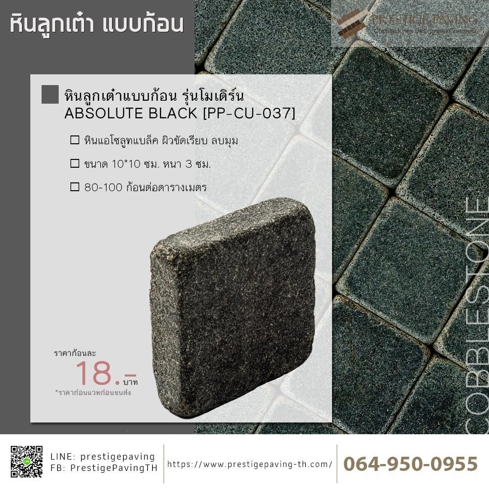 หินลูกเต๋า ABSOLUTE BLACK ผิวเรียบลบมุม