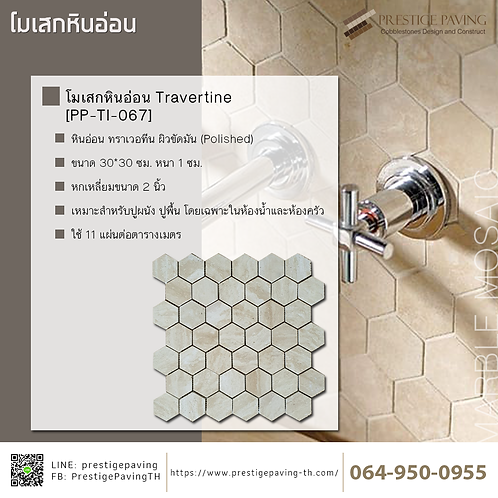 โมเสกหินอ่อนทราเวอทีน (Travertine) หกเหลี่ยม [PP-TI-067]