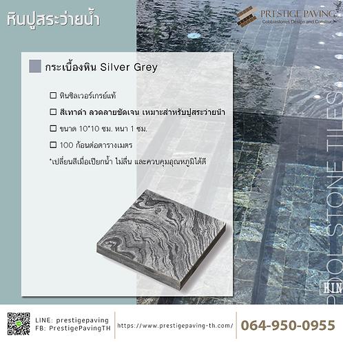 กระเบื้องหินปูสระว่ายน้ำ ซิลเวอร์ เกรย์ (Silver Grey)