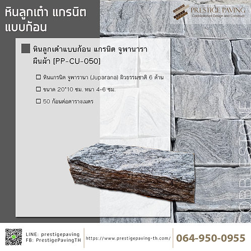 หินลูกเต๋าแบบก้อน แกรนิต จูพารานา ผืนผ้า [PP-CU-050]