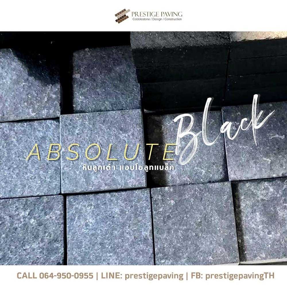 หินลูกเต๋า, หินธรรมชาติ, หินปูพื้น, กระเบื้องหิน, ลานจอดรถ, ถนน, ทางเดิน, พื้นบ้าน, บะซอลต์, แกรนิต, หินคอบเบิล, คอบเบิลสโตน, cobblestone, หินสีดำ