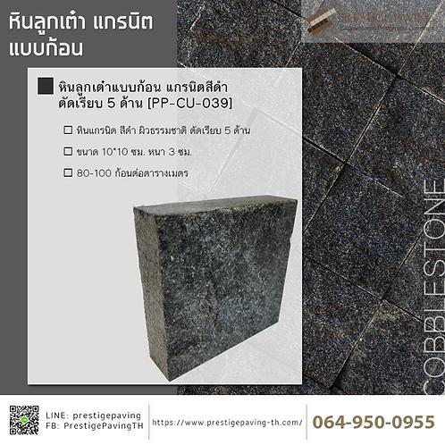 หินลูกเต๋าแบบก้อน แกรนิตสีดำ ตัดเรียบ 5 ด้าน [PP-CU-039]