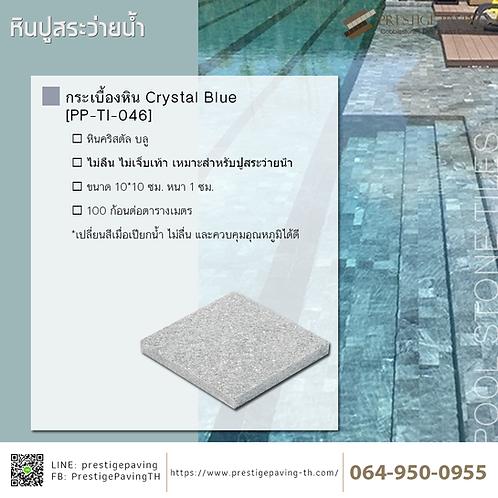 กระเบื้องหินปูสระว่ายน้ำ คริสตัล บลู (Crystal Blue) [PP-TI-046]