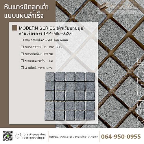 หินลูกเต๋าแบบแผ่นสำเร็จ รุ่นโมเดิร์น แกรนิตสีเทา ลายเรียงตรง [PP-ME-020]