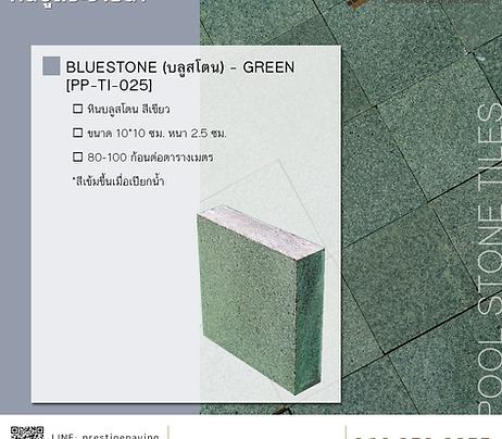 หินบลูสโตน สีเขียว ผิวขัดเรียบ [PP-TI-025]