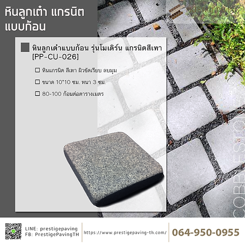 หินลูกเต๋าแบบก้อน รุ่นโมเดิร์น แกรนิตสีเทา [PP-CU-026]