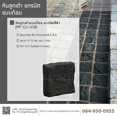 หินลูกเต๋าแบบก้อน แกรนิตสีดำ [PP-CU-018]