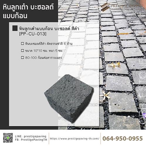 หินลูกเต๋าแบบก้อน บะซอลต์ สีดำ [PP-CU-013]