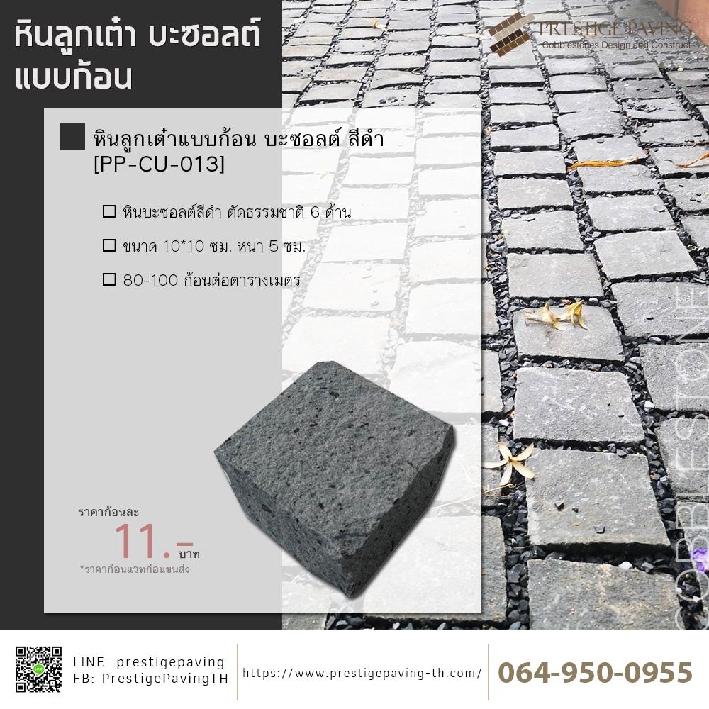 หินลูกเต๋า บะซอลต์สีดำ