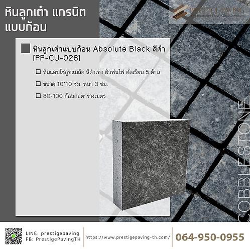 หินลูกเต๋าแบบก้อน Absolute Black สีดำ [PP-CU-028]