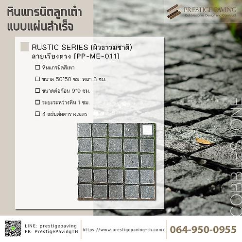 หินลูกเต๋าแบบแผ่นสำเร็จ รุ่นรัสติก แกรนิตสีเทา ลายเรียงตรง [PP-ME-011]