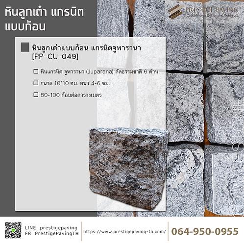 หินลูกเต๋าแบบก้อน แกรนิต จูพารานา [PP-CU-049]