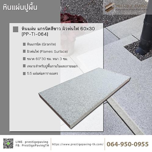 หินแผ่น แกรนิตสีขาว ผิวหน้าพ่นไฟ (Flamed White Granite) 60x30 [PP-TI-064]
