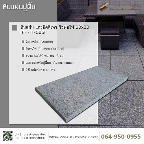 หินแผ่น แกรนิตสีเทา ผิวหน้าพ่นไฟ (Flamed Grey Granite) 60x30 [PP-TI-065]