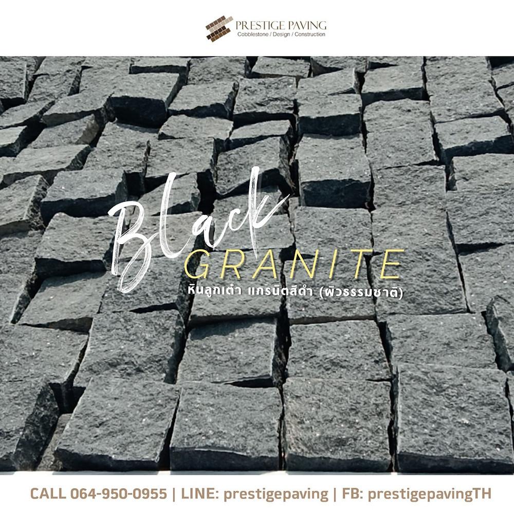 หินลูกเต๋า, หินธรรมชาติ, หินปูพื้น, กระเบื้องหิน, ลานจอดรถ, ถนน, ทางเดิน, พื้นบ้าน, บะซอลต์, แกรนิต, หินคอบเบิล, คอบเบิลสโตน, cobblestone,หินสีดำ