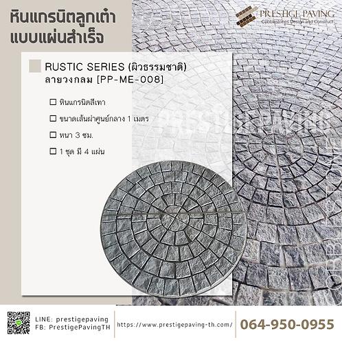 หินลูกเต๋าแบบแผ่นสำเร็จ รุ่นรัสติก แกรนิตสีเทา ลายวงกลม [PP-ME-008]