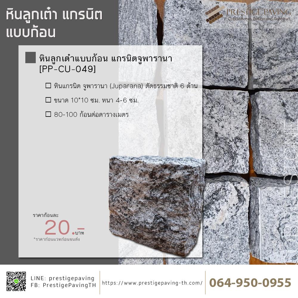 หินลูกเต๋า จูพารานา ตัดธรรมชาติ 6 ด้าน