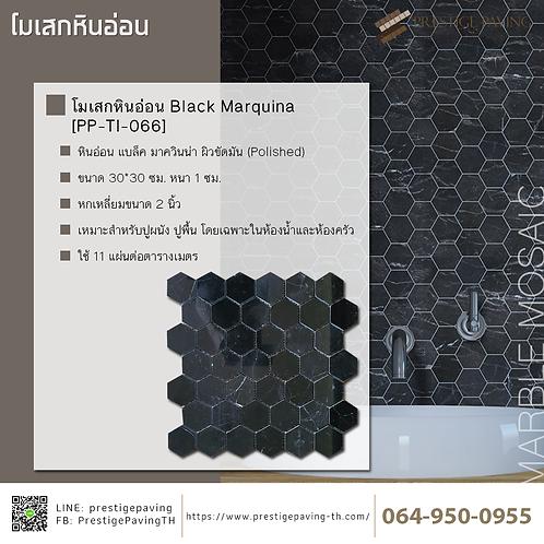 โมเสกหินอ่อนแบล็คมาควินน่า (Black Marquina) หกเหลี่ยม [PP-TI-066]