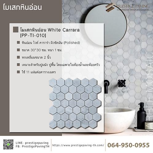 โมเสกหินอ่อนคาราร่าไวท์ (White Carrara) หกเหลี่ยม [PP-TI-010]
