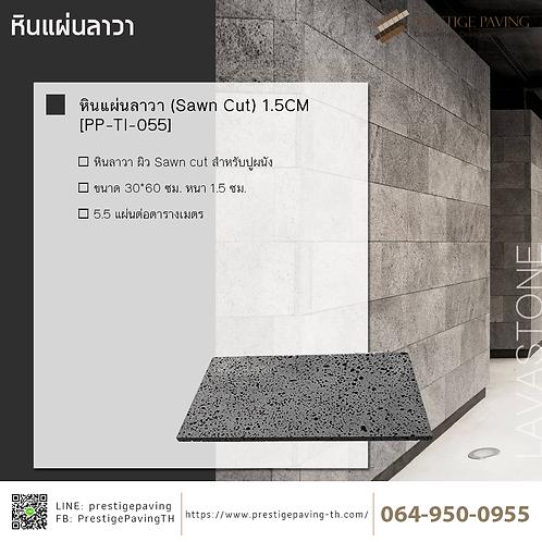 หินแผ่นลาวา (Lava Stone) ผิว Sawn Cut 1.5CM [PP-TI-055]