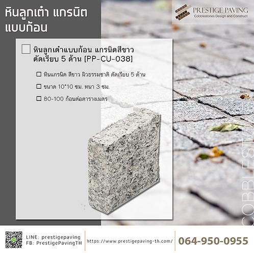 หินลูกเต๋าแบบก้อน แกรนิตสีขาว ตัดเรียบ 5 ด้าน [PP-CU-038]