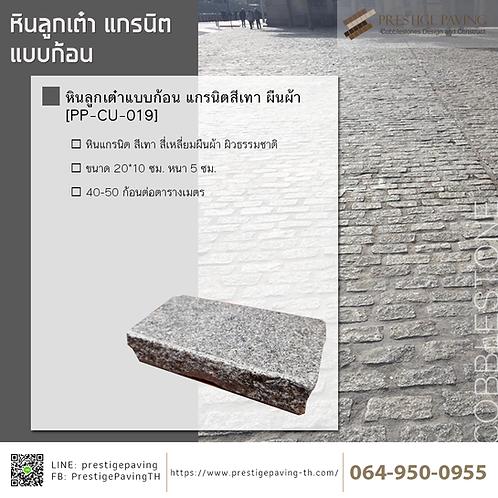 หินลูกเต๋าแบบก้อน แกรนิตสีเทา ผืนผ้า [PP-CU-019]