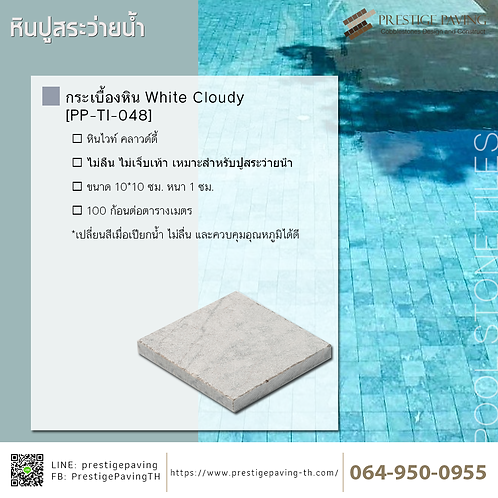 กระเบื้องหินปูสระว่ายน้ำ ไวท์ คลาวด์ดี้ (White Cloudy) [PP-TI-048]