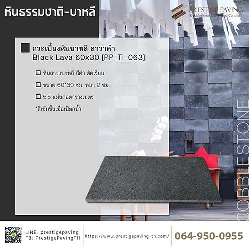 หินแผ่นบาหลี ลาวาดำ (Black Lava) [PP-TI-063]