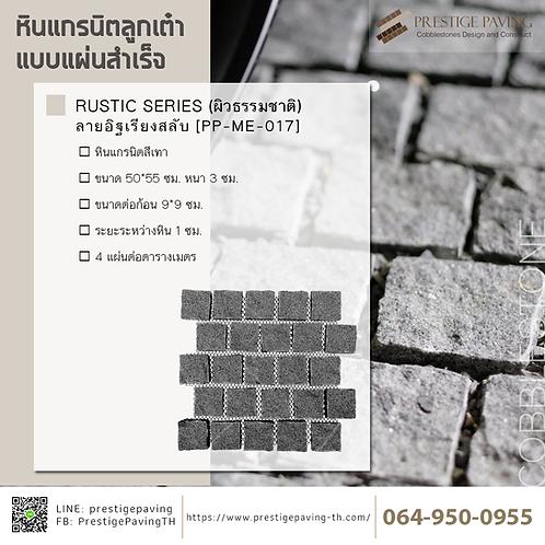 หินลูกเต๋าแบบแผ่นสำเร็จ รุ่นรัสติก แกรนิตสีเทา ลายอิฐเรียงสลับ [PP-ME-017]