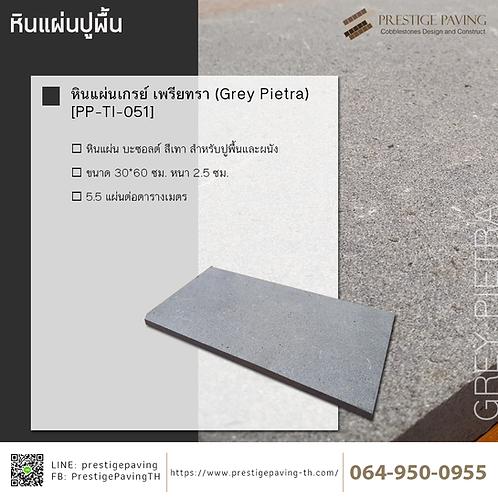 หินแผ่นเกรย์ เพรียทรา (Grey Pietra) [PP-TI-051]